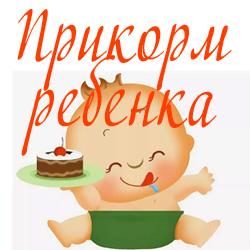 Кабрита - ассортимент детского питания от производителя (смеси, каши, пюре)