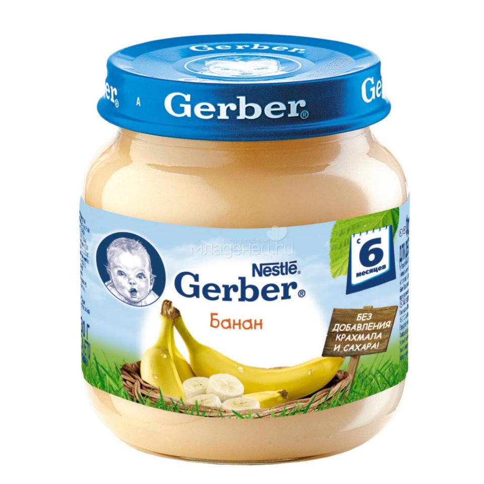 Детское питание «Гербер» для начала прикорма