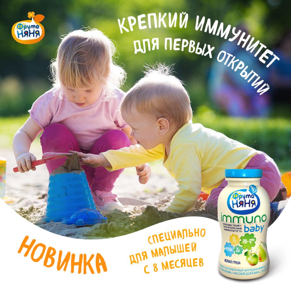 Immuno Baby - напиток от «ФрутоНяня»: описание, состав, особенности