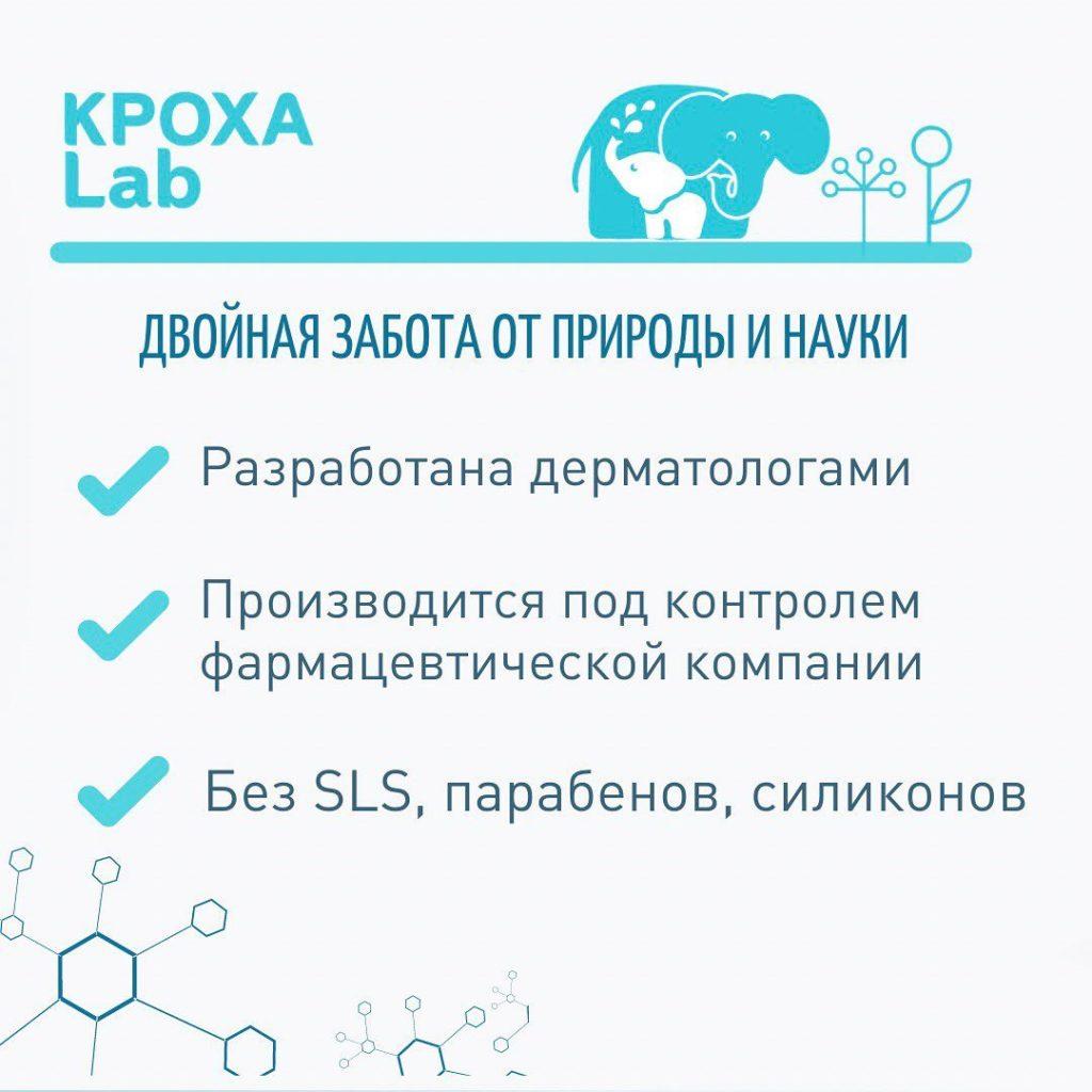 Специальный уход за кожей младенца – «Кроха Lab»